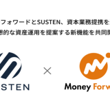 SUSTEN(サステン)、マネーフォワードを含む4社から計6億円の資金調達を実施