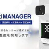 東亜産業が、CO2濃度、温度、気温、湿度が一台で測定できるハイブリッドマネージャーを発売