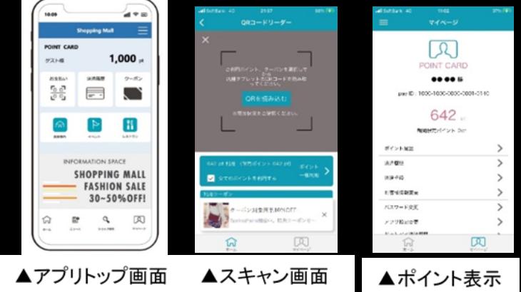 東急、2021年6月より販促機能搭載を搭載したスマホアプリの提供を開始