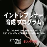 dotstudio(ドットスタジオ)、イントレプレナー育成プログラムをクラウドファンディング「CAMPFIRE」と共同で提供開始