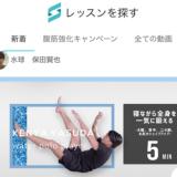 スポリー、日本代表選手がコーチとして参加するフィットネスアプリ「SPORY (スポリー)」をリリース