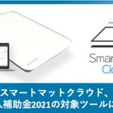 スマートマットクラウド、経済産業省「IT導入補助金2021」の対象に認定