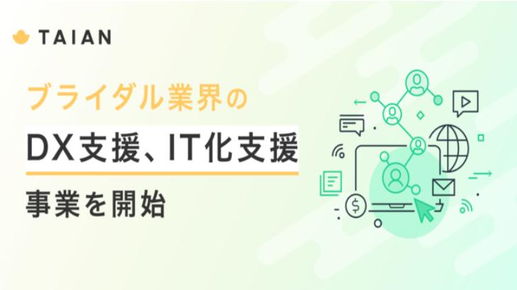 TAIAN(たいあん)、ブライダル業界のDX支援・IT化支援事業を開始
