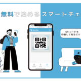 スマートイン、QRコードだけでスマートチェックインを実現する「SmartInn」をリリース