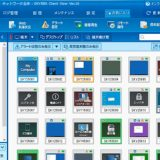 Sky(スカイ)、企業・団体向け クライアント運用管理ソフトウェア「SKYSEA Client View Ver.16.3」の販売を開始