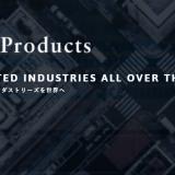 FAプロダクツ、「ものづくり・商業・サービス補助金(ビジネスモデル構築型)」に採択