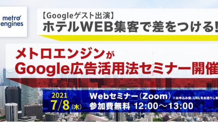 メトロエンジン、2021年7月8日に「ホテルWEB集客で差をつける! Google広告活用セミナー」を開催