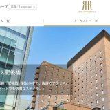 ロイヤルホテル、さくらインターネットとの人材交流会の開催を決定