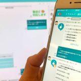 トラストバンク、行政専用ビジネスチャット「LoGoチャット」を滋賀県内12自治体に導入して行政DX推進
