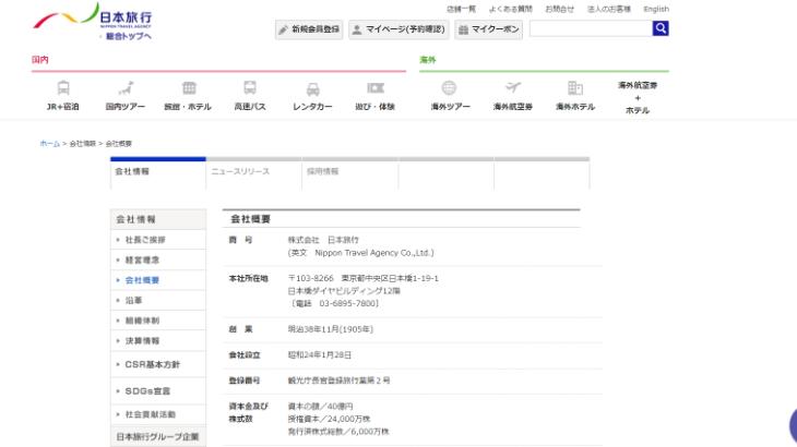 日本旅行、旅行予約がオンラインで完結する機能「Holiday for Agency」の導入を開始