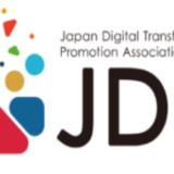日本デジタルトランスフォーメーション推進協会、6月1日に福岡県小郡市と「デジタルトランスフォーメーション推進に関する包括連携協定」を締結