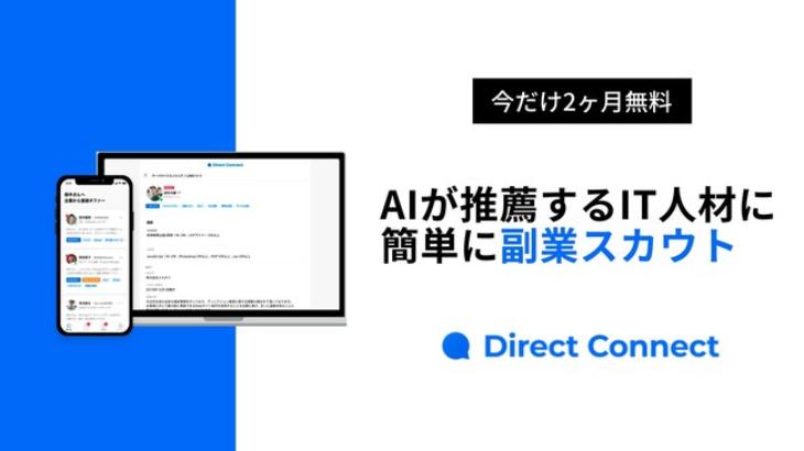 One day(ワンデイ)、日本初となる副業特化のITスカウトサービス「Direct Connect」をリリース