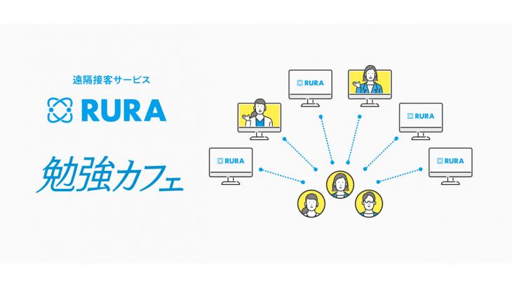 タイムリープ、遠隔接客サービス「RURA(ルーラ)」を勉強カフェに提供
