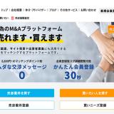 Bish(ビッシュ)、M&Aマッチングサイトにおけるファイルアップロードだけのかんたん譲渡価額査定サービスを開始