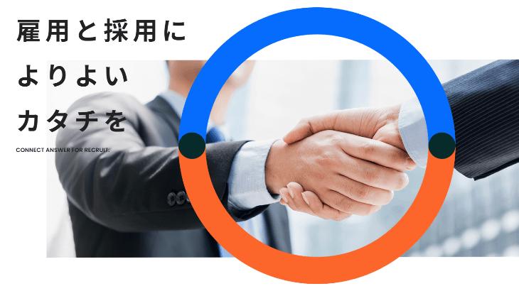 日本初、求人×採用×助成金申請を一括で行える採用支援サービス「CONNECT ANSWER」をリリース