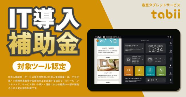 and factory(アンドファクトリー)開発のホテル・旅館客室内タブレットサービス「tabii」(タビー)、「IT導入補助金2021」の対象ツールに認定