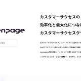 SaaS事業者向けカスタマーサクセスクラウド「openpage」、1億円の資金調達を実施