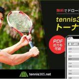 フュービック運営のテニス専門サイト「tennis365.net(テニス365)」、ドロー表を無料で作成可能な「tennis365.netトーナメント」の提供を開始