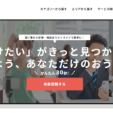 Wiz(ワイズ)運営の検索メディア「オンラインの窓口」が有料プランを正式リリース