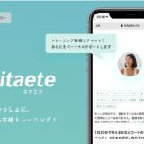 スパイスファクトリー、レッドホースコーポレーションのオンラインパーソナルトレーニングサービス「Kitaete」開発を支援