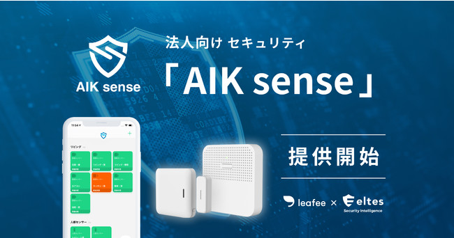 エルテスセキュリティインテリジェンス、法人向けセキュリティサービス「AIK sense」の提供開始
