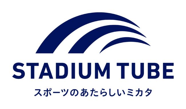 NTTSportict(エヌ・ティ・ティ・スポルティクト)、AIスポーツ映像ソリューション「Stadium Tube Lite(スタジアム・ チューブ・ライト)」提供開始