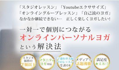 エキスパートライン運営のオンラインパーソナルヨガ「YOGATIVE(ヨガティブ)」、インストラクターが増加中