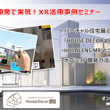 One Technology Japan(ワンテクノロジージャパン)、オフショア開発によるXR活用に関するセミナーを開催