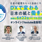 ROBOT PAYMENT(ロボットペイメント)を主体に、経理担当者の働き方改革を官民一体で推進する「日本の経理をもっと自由にサミット」が開催