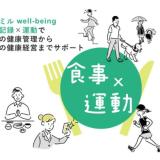 スポーツクラブ「メガロス」と健康管理アプリ「カロミル」が提携、健康経営をサポートする「カロミルwell-being with メガロス」を販売開始