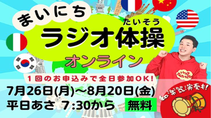 キッズシーズ、世界・日本各地を学べるオンラインラジオ体操を開催