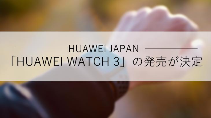 ファーウェイ・ジャパン、最先端の健康管理テクノロジーを搭載したスマートウォッチ「HUAWEI WATCH 3(ファーウェイウォッチスリー)」の発売決定