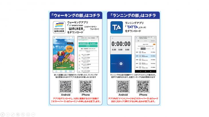 アールビーズ、日本最大級のオンラインスポーツイベント「オクトーバー・ラン&ウォーク2021」を10月1日より開催