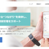 H2(エイチツー)、健康アプリを介したオンライン診療の機能を本格リリース