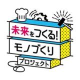 中央技能振興センター、愛媛県松山市、アイテムえひめにおいて「技能競技大会展・技能士展」を8月5日に開催予定