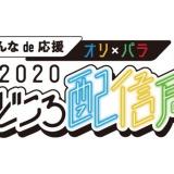 東京都、特設サイト「みんなの東京2020応援チャンネル」にてライブ配信を実施
