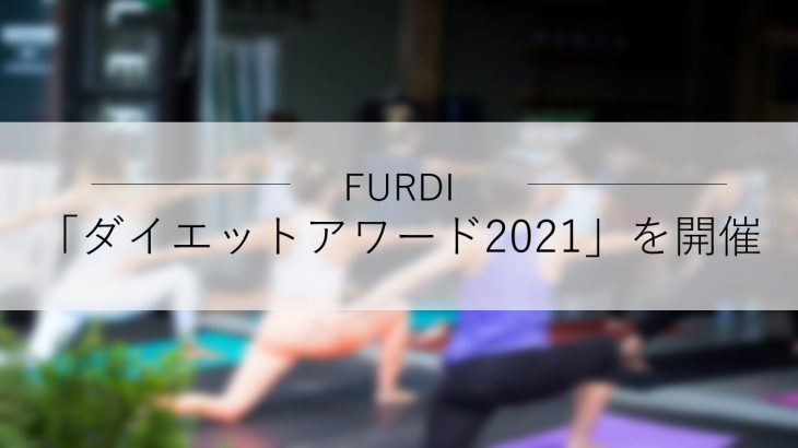 FURDI(ファディー)、会員限定のチャレンジイベント「ダイエットアワード2021」を開催