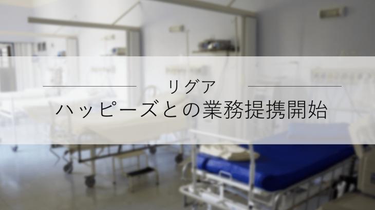 リグア、接骨院のDX支援を目的にハッピーズとの業務提携開始