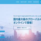 リンクグローバルソリューション、国内最大級のグローバルHRイベントを開催