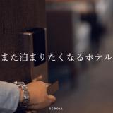 東急ステイ大阪本町、朝の隙間時間の英会話レッスン付き宿泊プランを販売開始