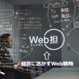 翔栄クリエイト、Web人材育成サービス「Web担」に2021年度の「小規模事業者持続化補助金」、「IT導入補助金」のトータルサポートを新たに対象として追加