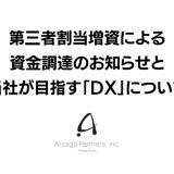 アルサーガパートナーズ、日本全国のDX実現を目指すために総額3億円調達