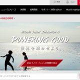 日立製作所、栃木県でAIを活用した保健事業支援を開始
