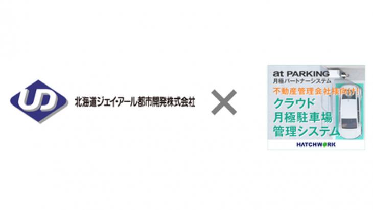 ハッチ・ワークの月極駐車場管理システム、JR北海道グループの北海道ジェイ・アール都市開発が導入決定