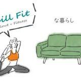 ダイヤ工業、ミナモト建築工房と暮らしの中で自然に鍛えて健康になる「Chill Fit な暮らし」を考案