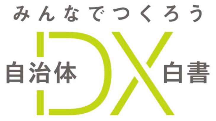 電通国際情報サービス、自治体のDX情報に特化した「自治体DX白書.com」を公開