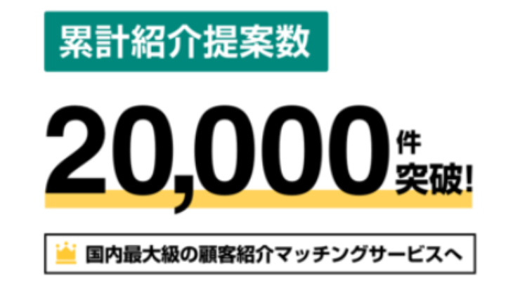 Saleshub(セールスハブ)、1億円を資金調達し累積調達額約2億5000万円へ