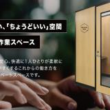 ピアズ、完全個室スペース「RemoteBox」をマイクロオフィス3店舗に新たに設置