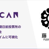バカン、静岡県藤枝市に期日前投票所の混雑情報配信サービス「VACAN」を提供