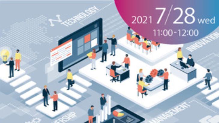 クラウドポイント、「働き方の変化と、これからのオフィス空間づくり」をテーマにしたオンラインセミナーの開催が決定